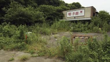 Akeno Gekijo