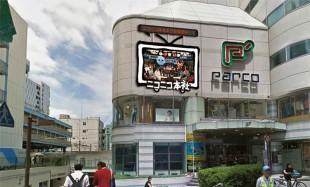 1073-FSX-New-Parco-Visuals