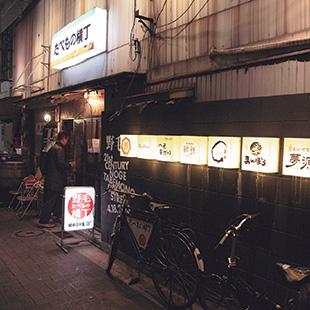 Tabemono Yokocho in Noge