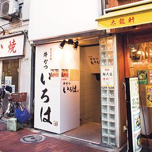 Iroha's exterior