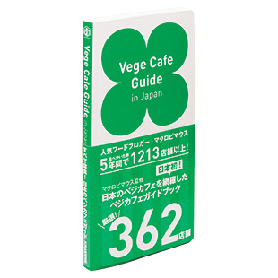 Vege Cafe Guide