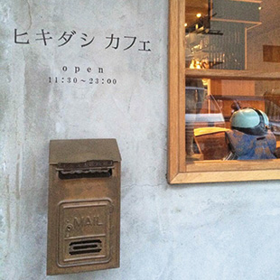 The entrance to HIkidashi Cafe