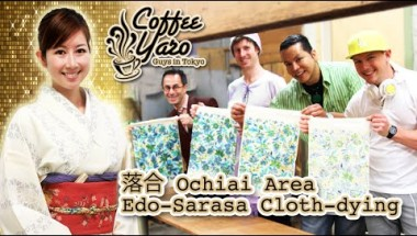 Coffee Yaro #3 in Ochiai