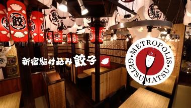 July 2015 Getsumatsu