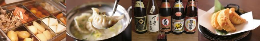 kakekomi-gyoza-food