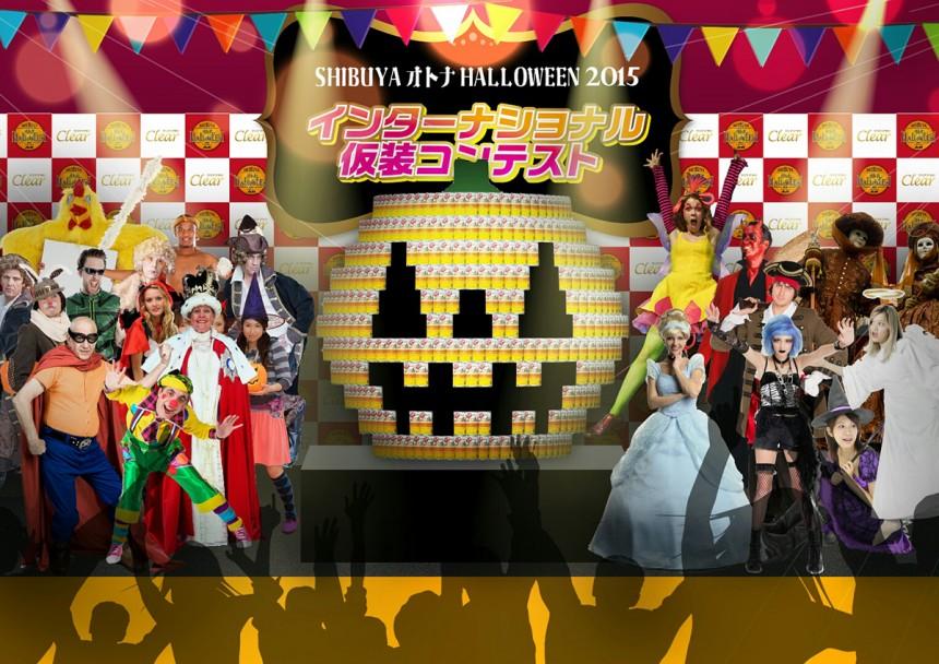 Shibuya Otona Halloween Party 2015
