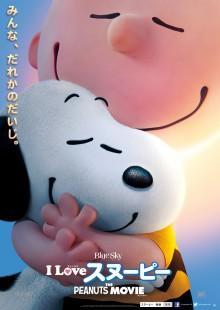 © 2015 Twentieth Century Fox Film Corporation.  All Rights Reserved. PEANUTS © Peanuts Worldwide LLC