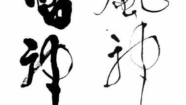 Japanese Calligraphy Workshop: Expression with Brain activation