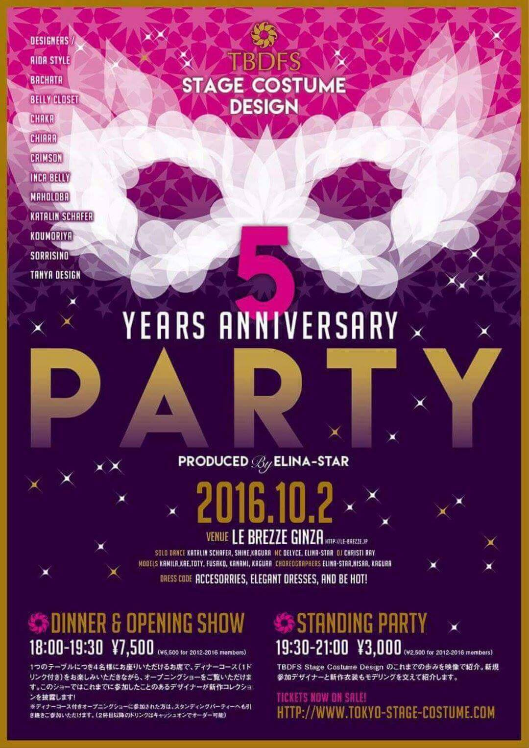 5th anniversary party