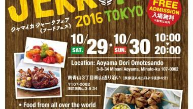 Jamaican Jerk Festival Tokyo 2016
