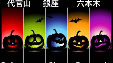 International Halloween Party with All You Can Drinks