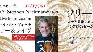 Improv concert by Stephen Nachmanovitch