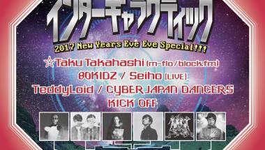 ☆Taku Takahashi presents Intergalactic 2017 NYE