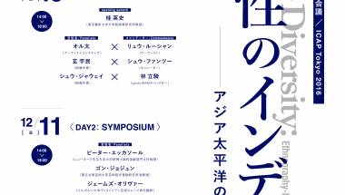 ICAP Tokyo 2016: International Conference on Art Practice