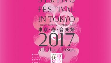 Spring Festival in Tokyo: Tokyo Opera Nomori 2017