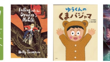 SCBWI Japan Showcase of New Works