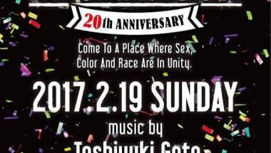 Sunday Afternoon 20th Anniversary