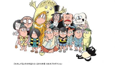 Shigeru Mizuki Retrospective: The Life of GeGeGe