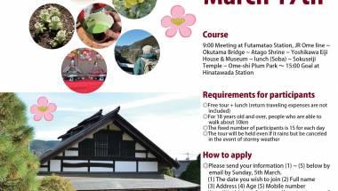Yoshino-Baigo Garden in Ome Spring Guided Tour