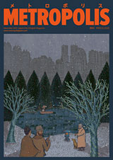 Metropolis December 20017 Issue