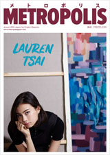 Metropolis January 20018 Issue