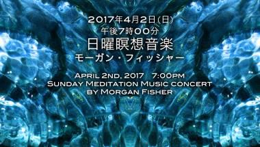 Morgan Fisher's Cozy Concert