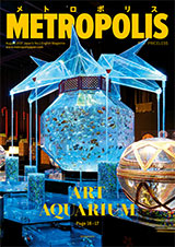 Metropolis August 2017 Issue