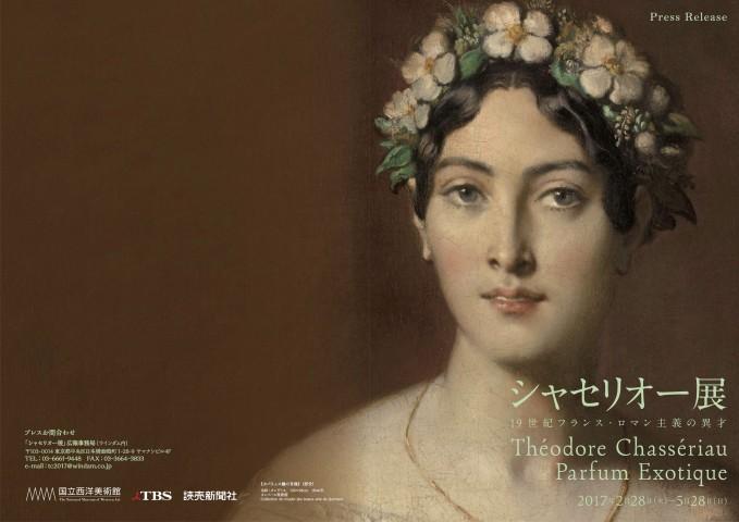 parfum シャセリオー展「プレスリリース」(pdf) (dragged)