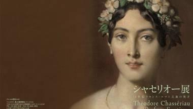 Théodore Chassériau: Parfum Exotique