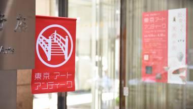 Tokyo Art & Antiques 2017