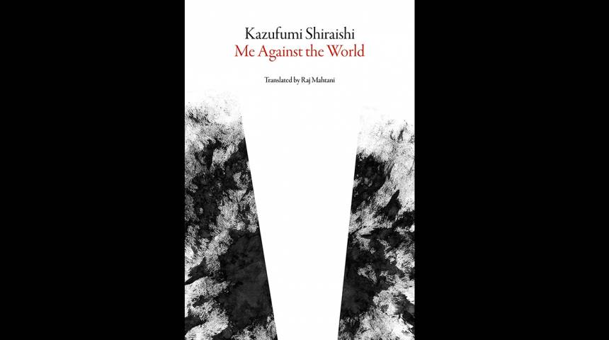 Me Against the World by Kazufumi Shiraishi