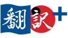 logo-honyakuplus