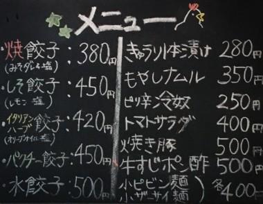 Kobe-Gyoza-Raku_07
