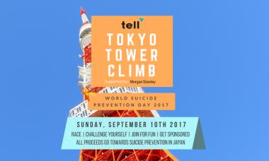 Tokyo Tower Climb