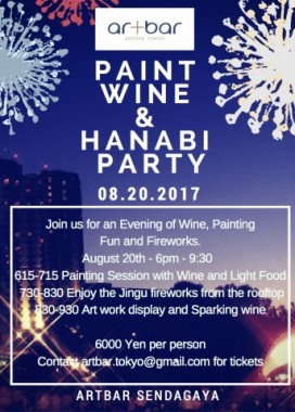 Hanabiparty2017