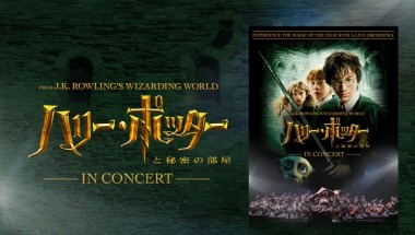 Harry Potter in Concert:  Harry Potter and the Chamber of Secrets