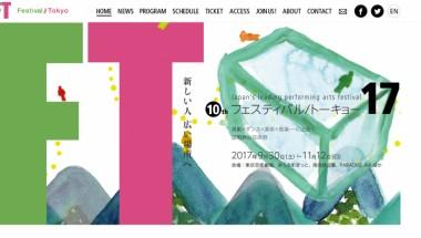 Festival/Tokyo 2017