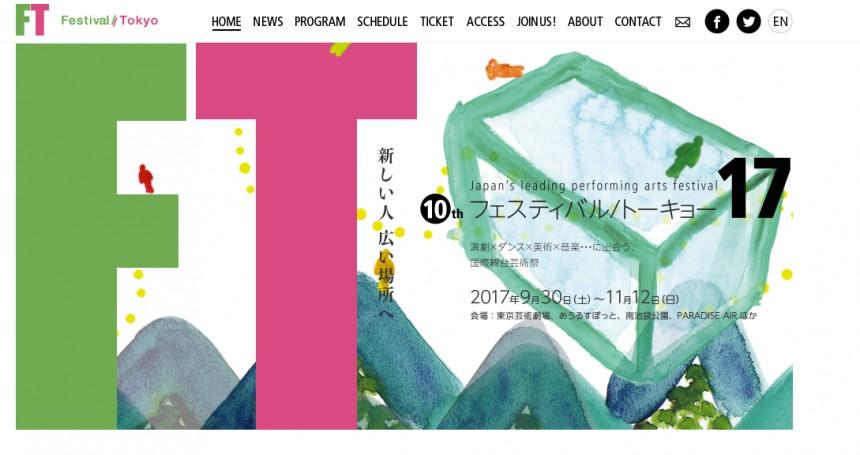 from festival Tokyo's website