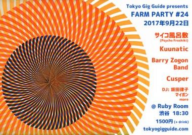 farmparty24