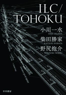 ILC/Tohoku sci-fi stories