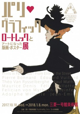 Paris in Print Exhibition, from Mitsubishi Ichigoukan Museum