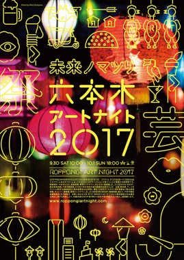 From Roppongi Art Night website