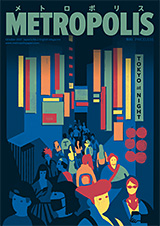 Metropolis October 20017 Issue