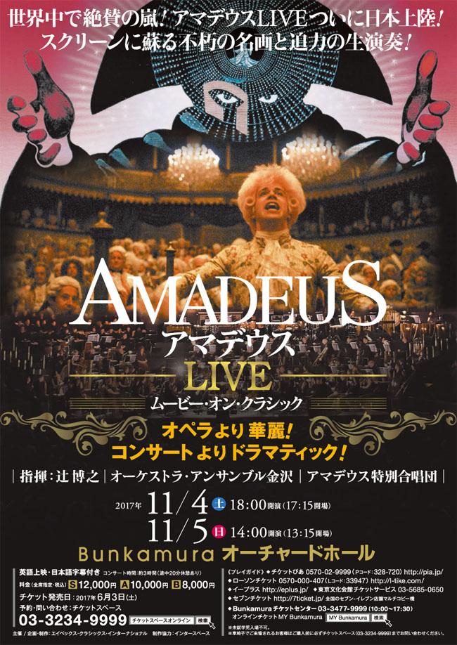 Amadeus Live Japan poster