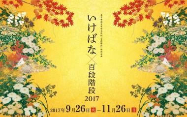 From Hotel Gajoen Tokyo website
