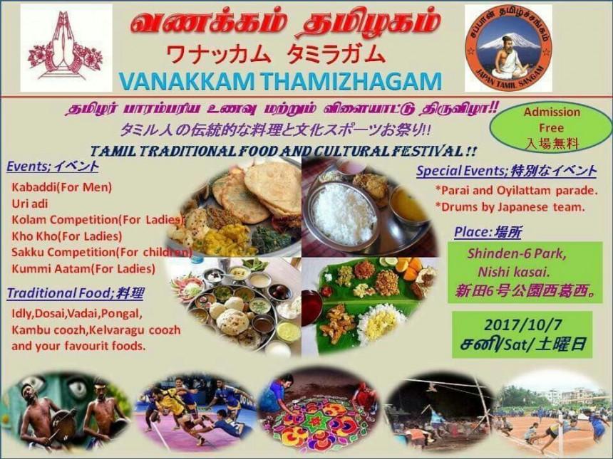 Invite - Vanakkam Thamizhagam 2017