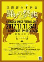 Shinjuku Dance Festival