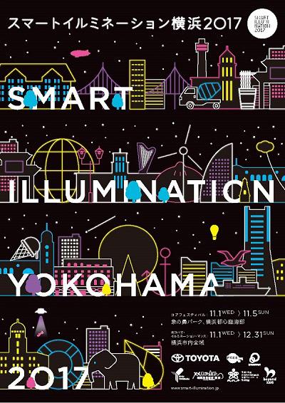 smart-illumination-yokohama-2017-program-info