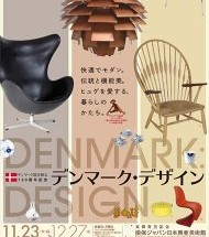 Denmark Design Exhibition