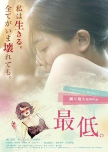 LowlifeEIGA movie poster